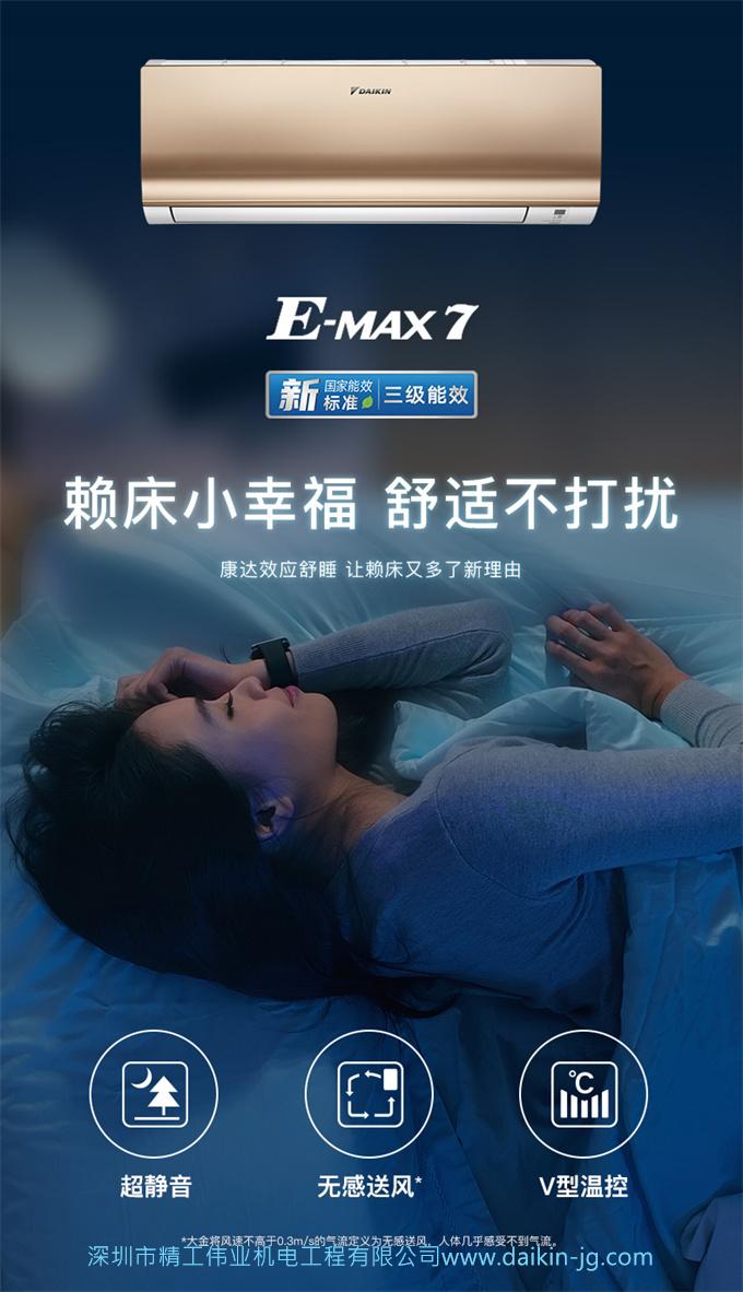 DAIKIN/大金FTCR236WC-W1+ATXS336WC-W变频冷暖家用空调组合套装